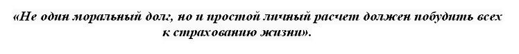 истоки страхования и его развитие, истоки страхования в россии, истоки страхования и его необходимость, этапы страхования жизни, а.п чехов, страхование жизни в царской россии
